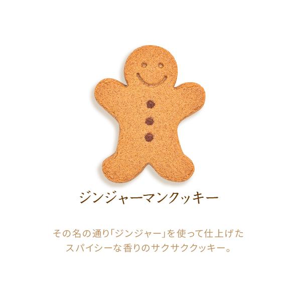 ジンジャーマン・クッキーアソート*2020*