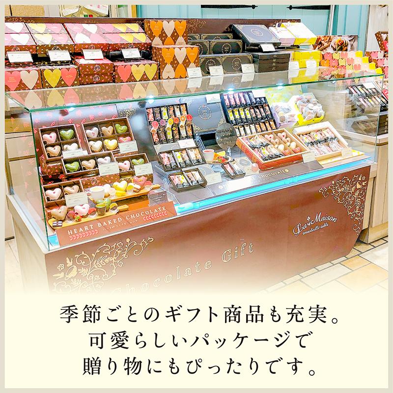ハートのベイクドショコラ 6個入り 【送料込み】 【他商品との同梱不可】