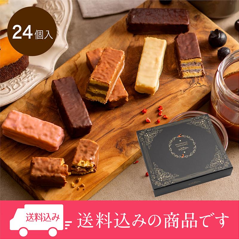 ミルフィーユショコラ 24個入り 【送料込み】 【他商品との同梱不可】