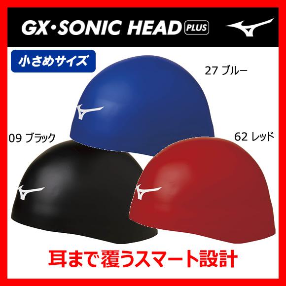MIZUNO ミズノ シリコンキャップ GX・SONIC HEAD PLUS 小さめサイズ N2JW8001 水泳 競泳 水泳帽 ネコポス発送 代引き不可