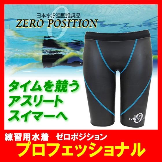 山本化学工業 ゼロポジション プロフェッショナル ブラック  ユニセックス 競泳 練習用水着 浮力