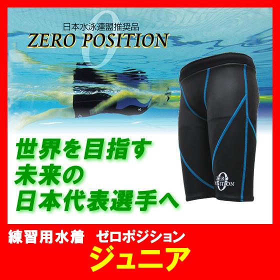 山本化学工業 ゼロポジション ジュニア 1mm  ユニセックス 競泳 練習用水着 浮力