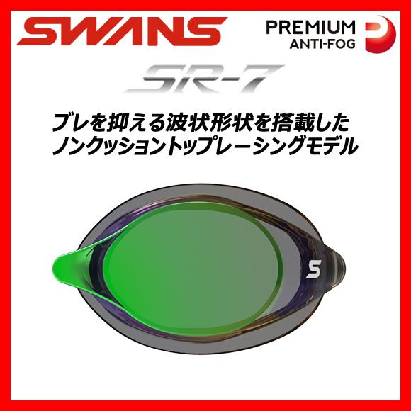 スワンズ SWANS ノンクッション度付ミラーレンズ 左右セット SR7モデル SRCL-7M EMSK 水中眼鏡 水泳 競泳 プール