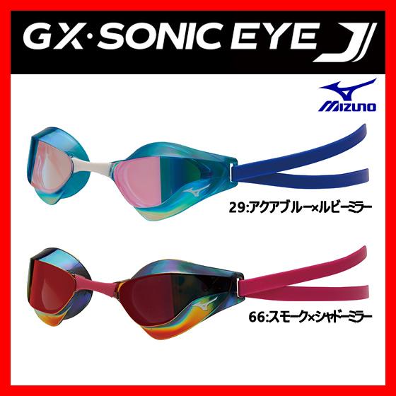 MIZUNO ミズノ GX・SONIC EYE J N3JE9001 ノンクッション スイムゴーグル ミラーレンズ  水中眼鏡 水泳 競泳 プール