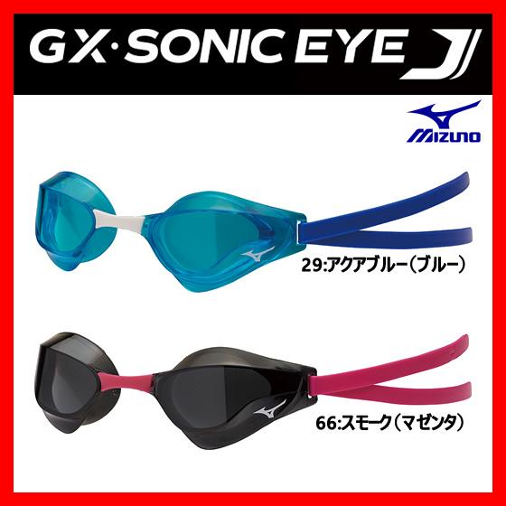 MIZUNO ミズノ GX・SONIC EYE J N3JE9000 ノンクッション スイムゴーグル 水中眼鏡 水泳 競泳 プール