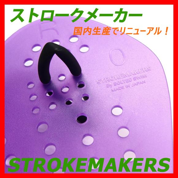 【NEW】ストロークメーカー 0.5番 オレンジ 2013140 水泳 競泳 トレーニング パドル 半透明 ネコポス発送 代引き不可