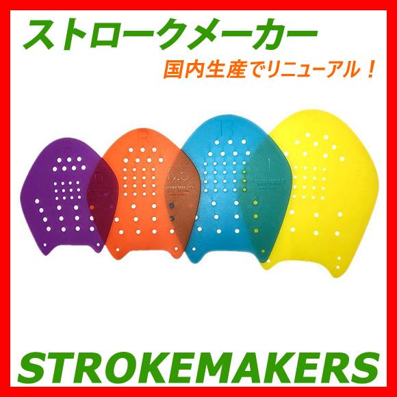 【NEW】ストロークメーカー 1番 ライトブルー 2013150 水泳 競泳 トレーニング パドル 半透明 ネコポス発送 代引き不可