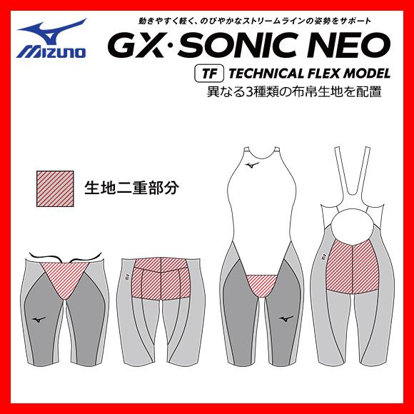 今ならシリコンキャップ付き!! MIZUNO ミズノ GX・SONIC NEO TF テクニカルフレックスモデル N2MB050509 メンズ ハーフスパッツ FINA承認 競泳水着 男性 男 男子