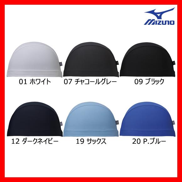 MIZUNO ミズノ 2WAYキャップ N2JW9100 フリーサイズ  水泳 競泳 水泳帽 ネコポス発送 代引き不可