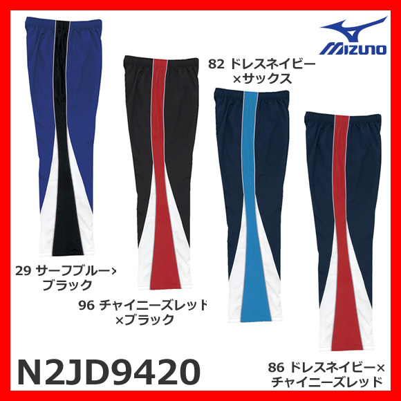 MIZUNO ミズノ ジュニア トレーニングクロス パンツ N2JD9420 水泳 競泳 チーム ユニセックス トレーニングウェア スポーツウェア