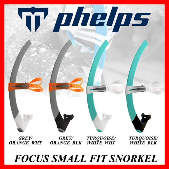 マイケルフェルプス フォーカススイムスノーケル Focus Swim Snorkel 水泳 競泳 トレーニング 練習