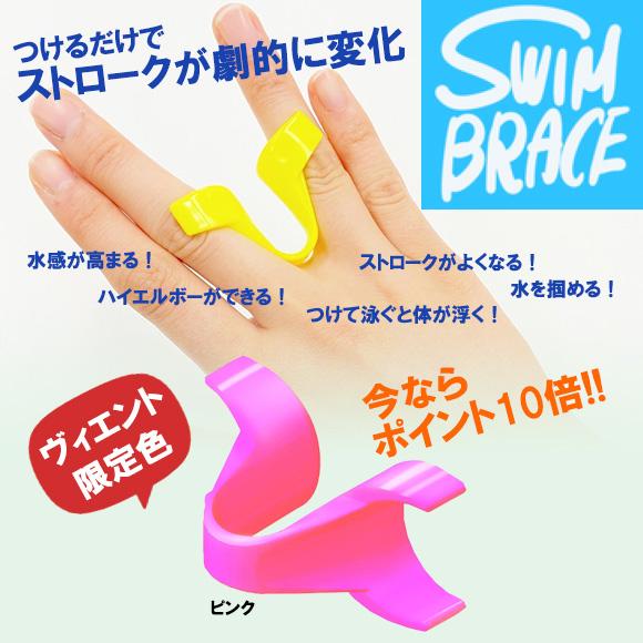 今ならポイント10倍 スイムブレース SWIMBRACE 当店限定色 ピンク 水泳 競泳 トレーニング パドル ネコポス発送 代引き不可