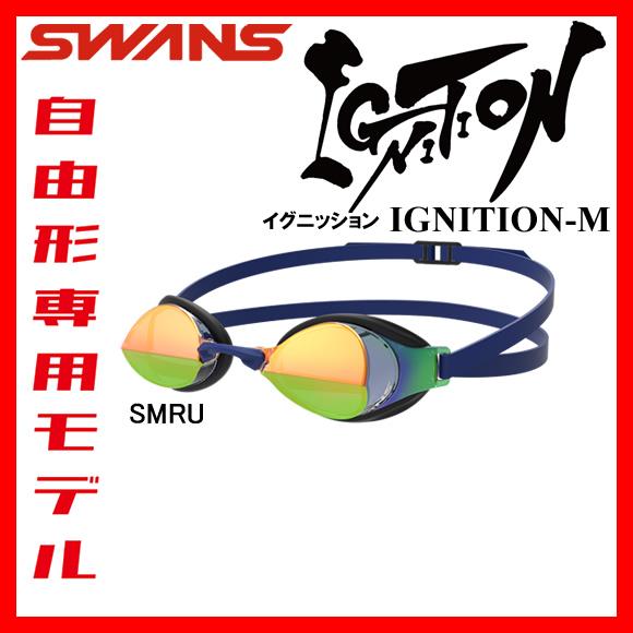 SWANS スワンズ 自由形専用 イグニッション IGNITION-M クッション付きスイムゴーグル ミラーレンズ 水中眼鏡 水泳 競泳 プール