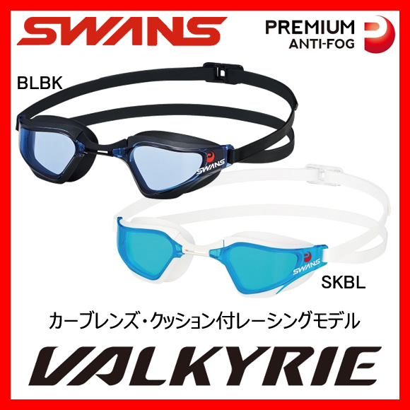 SWANS スワンズ VALKYRIE SR72NPAF クッション付きスイムゴーグル 水中眼鏡 水泳 競泳 プール