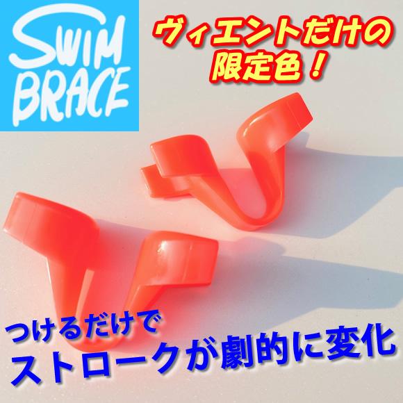 当店限定色 スイムブレース SWIMBRACE 水泳 競泳 トレーニング パドル ネコポス発送 代引き不可