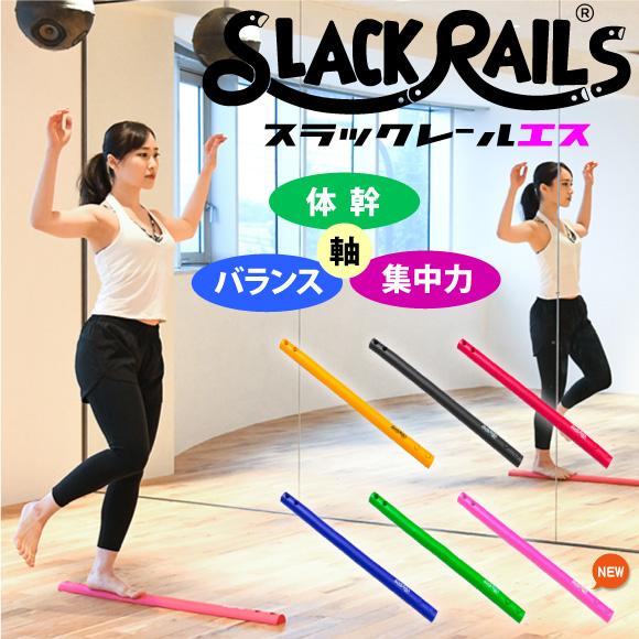 ジリリタ スラックレールエス SLC-S 体幹 バランス 集中力 トレーニング