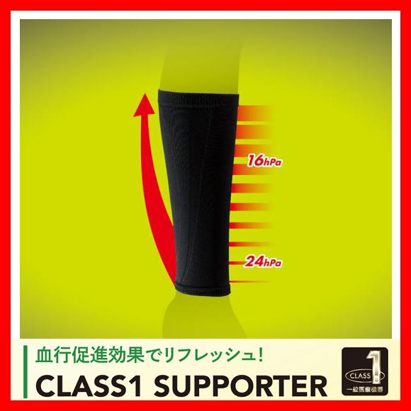 MIZUNO ミズノ クラス1サポーターふくらはぎ用(2枚入り) C2JS8102 ネコポス発送 代引き不可