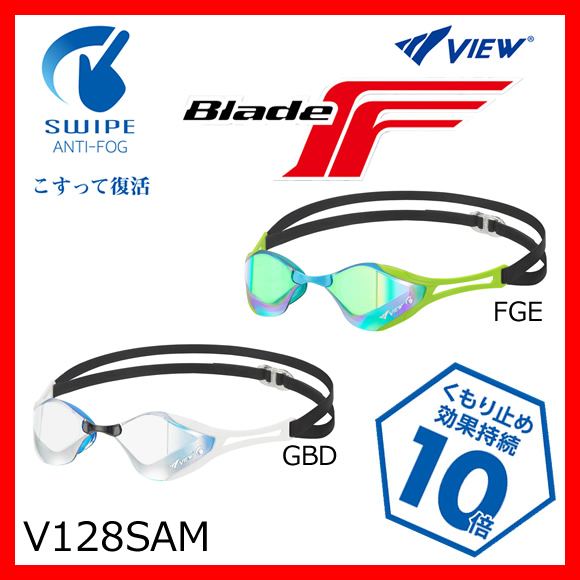VIEW BladeF ZERO V128SAM ノンクッション スイムゴーグル ミラーレンズ SWIPE搭載モデル 水中眼鏡 水泳 競泳 プール