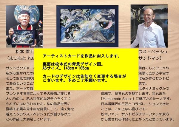 KB collection サンドピクチャー松本零士デザイン監修GalaxyZERO-零-ギャラクシーゼロ(Mサイズ世界限定299個)