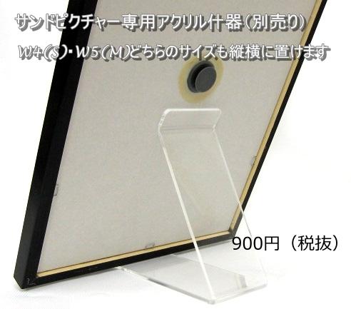 【公式サイト限定商品】KB collection サンドピクチャーゴールドサン(ブラックフレーム)Mサイズ