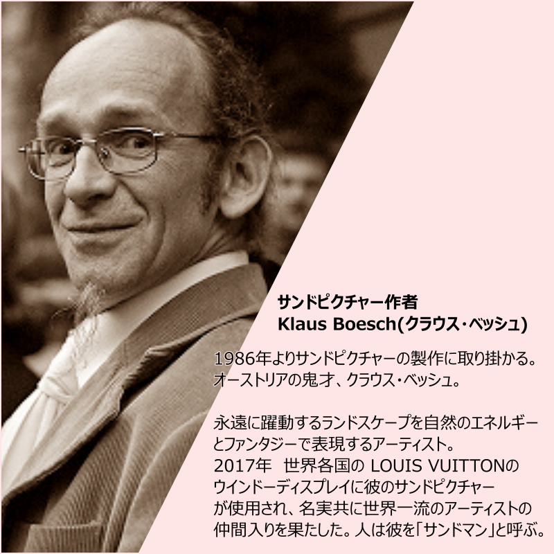 【公式サイト限定商品】KB collection サンドピクチャーウインドーアイスベルグ(ホワイトポール)