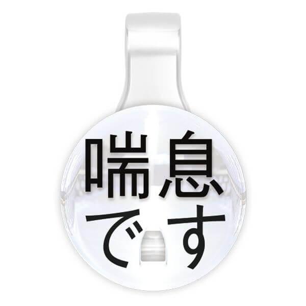 【PICPIN ピックピン】伝えるシリーズ | 喘息ですA | マスクチャーム アクセサリー