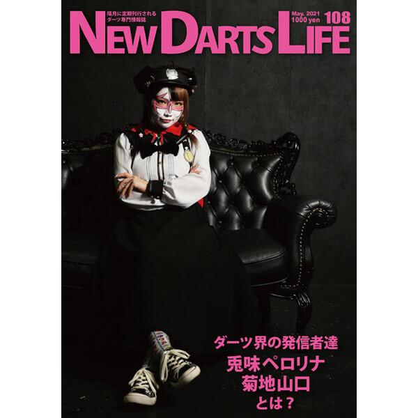 5/29発売【NDL】NEW DARTS LIFE ニューダーツライフ vol.108   ダーツ雑誌