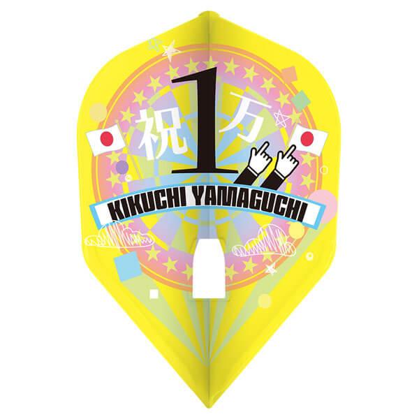 【ナチュラルナイン限定】菊地山口登録者1万人記念フライト シェイプ ミックス ダーツ フライト
