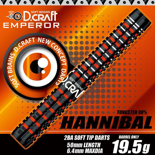 【チップ&送料無料】【ディークラフト】HANNIBAL ハンニバル | 2BA19.5g | ダーツ バレル