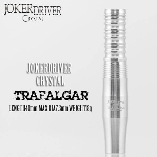 【チップ&送料無料】【ジョーカードライバー】TRAFALGAR トラファルガー   2BA18g   ダーツ バレル