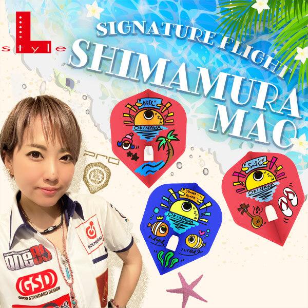【L-style エルスタイル】島村麻央 ver.1 / シェイプ / ミックス / ダーツ フライト