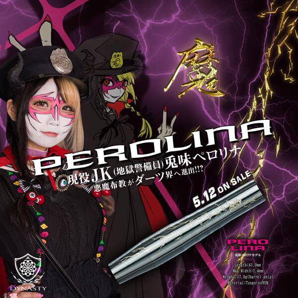 【チップ&送料無料】【ダイナスティー】PEROLINA ペロリナ 2BA17.0g 兎味ペロリナモデル ダーツ バレル