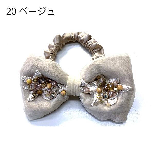 【セール品】レーヌ・クロード メモワール シュシュポニー 品番157033