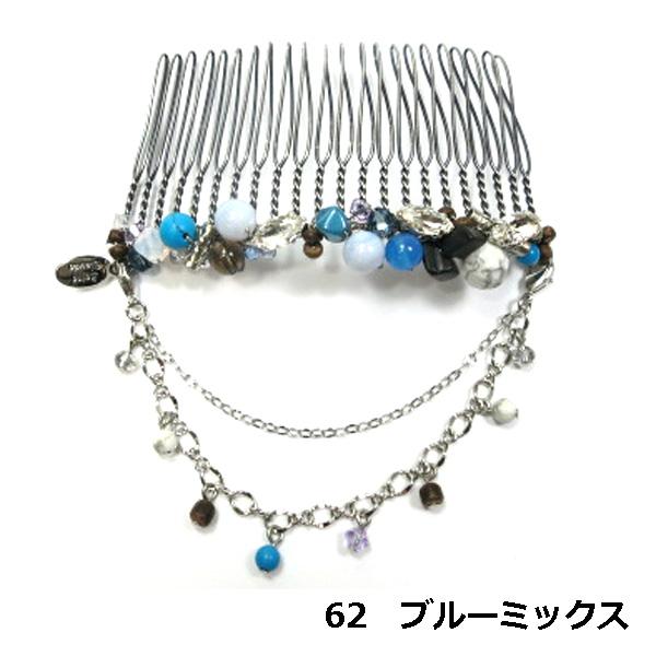 【セール品】レーヌ・クロード パルミエ 22足コーム 品番156230