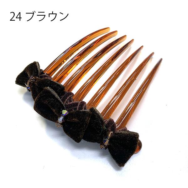 【セール品】レーヌ・クロード ベルベットリボンフレンチコーム(品番157362)