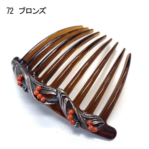【セール品】レーヌ・クロード トゥルビオン グランフレンチコーム(品番154320)