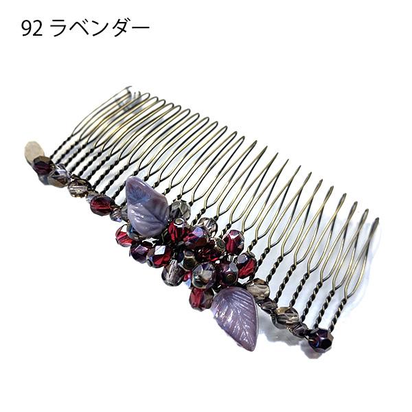 【セール品】レーヌ・クロード ラルム 26足コーム 品番157346