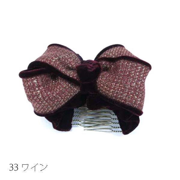 【セール品】レーヌ・クロード サヴァン ダブルコーム 品番157180