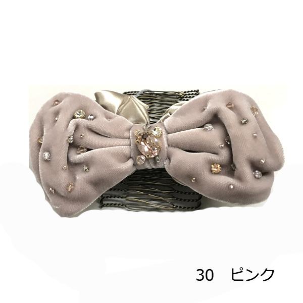 【セール品】レーヌ・クロード シェドゥーブル リボンダブルコーム 品番157795
