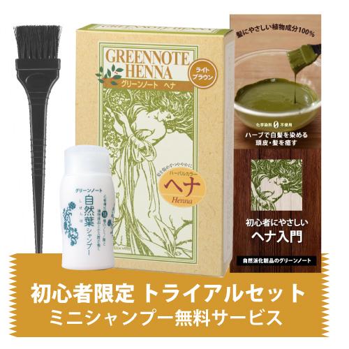 ヘナ初心者セット ライトブラウン (白髪やや多め用)/ベーシックタイプ