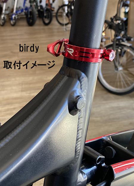 RIDEA(リデア) BIRDY / BD-1用  シートポストクランプ ※シングルクランプタイプ