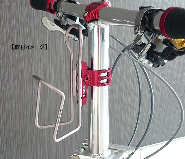 RIDEA(リデア) Mini Velo Bottole Cage Adapter(Single arm) スタイリッシュなシングルアームタイプのボトルケージブラケット
