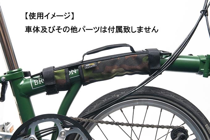 rin project(リンプロジェクト) BROMPTON用キャリーハンドル【カモフラージュ】