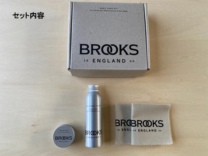 BROOKS(ブルックス) BAG CARE KIT バッグケアキット