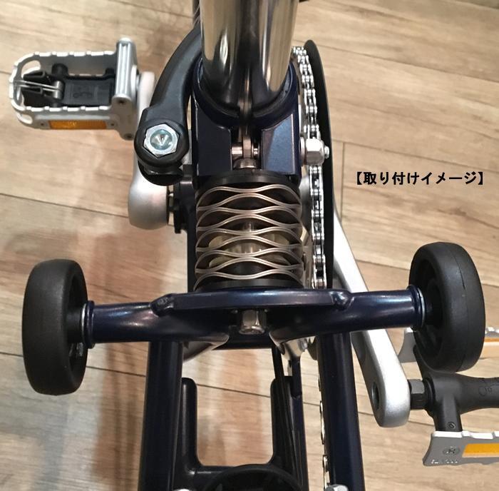 松村鋼機 BROMPTON用 カスタムリアスプリング 【スタンダードタイプ】