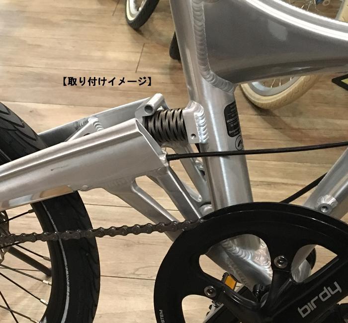 松村鋼機 Birdy(BD-1)用 カスタムリアスプリング