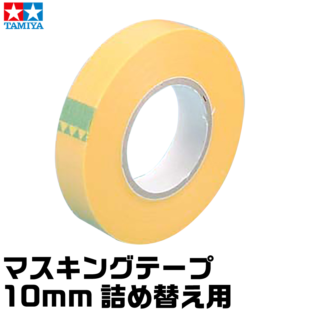 タミヤ マスキングテープ 10mm 詰め替え用 塗り分け 塗装 マステ