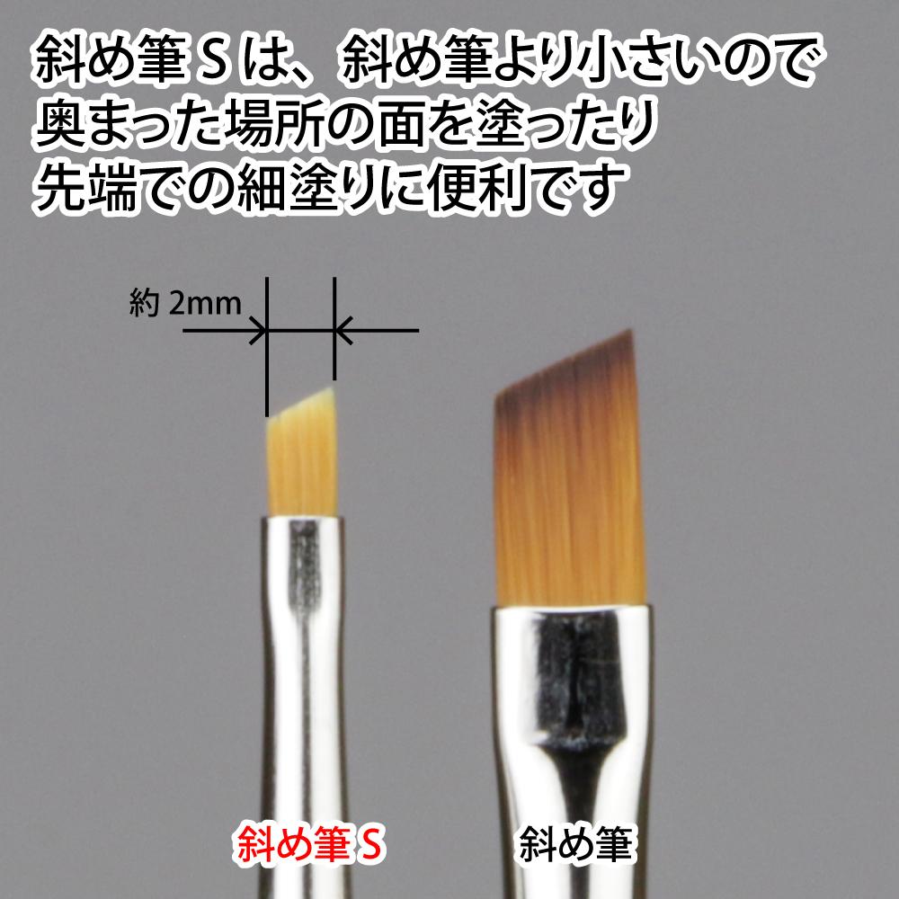 ゴッドハンド 神ふで 斜め筆S (専用キャップ付) 日本製 模型用 小型 斜筆 スラント筆 塗装筆