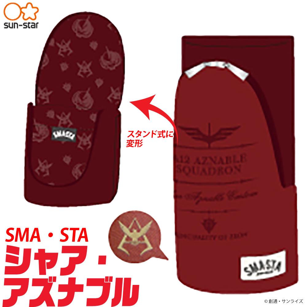 サンスター文具 SMA・STA GS7 シャア・アズナブル 収納 工具 携帯 赤 レッド 模型 ガンダム ペンケース ネコポス非対応