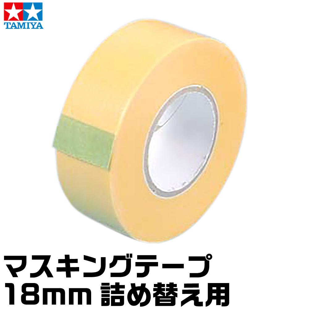 タミヤ マスキングテープ 18mm 詰め替え用 塗り分け 塗装 マステ